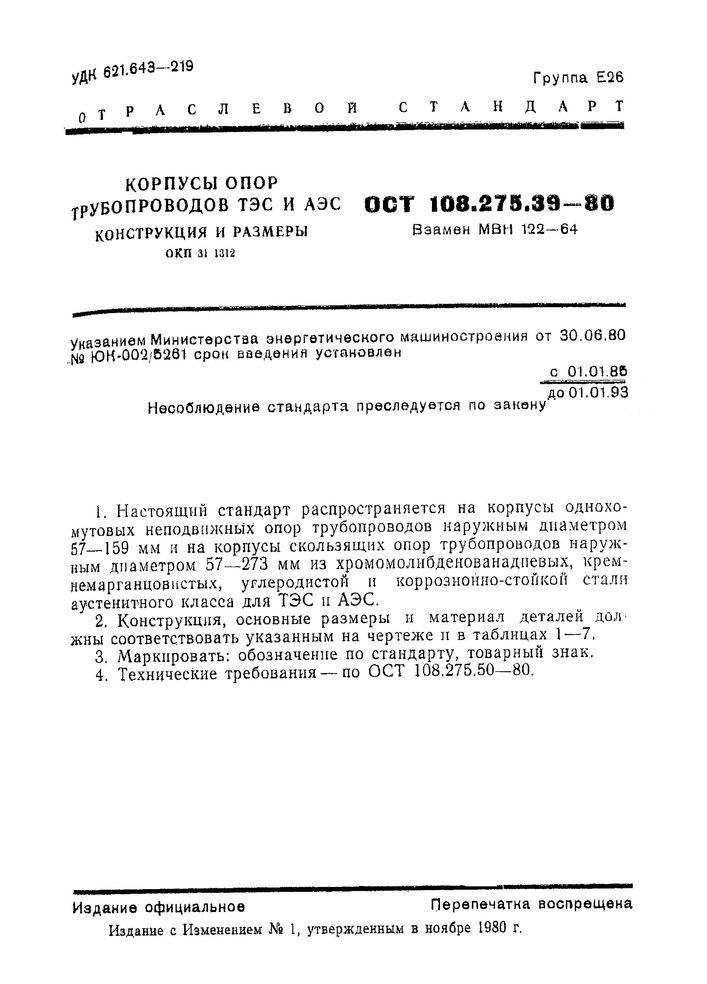 Корпуса однохомутовых опор ОСТ 108.275.39-80 стр.1