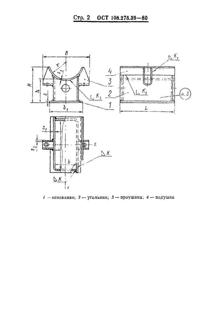 Корпуса однохомутовых опор ОСТ 108.275.39-80 стр.2