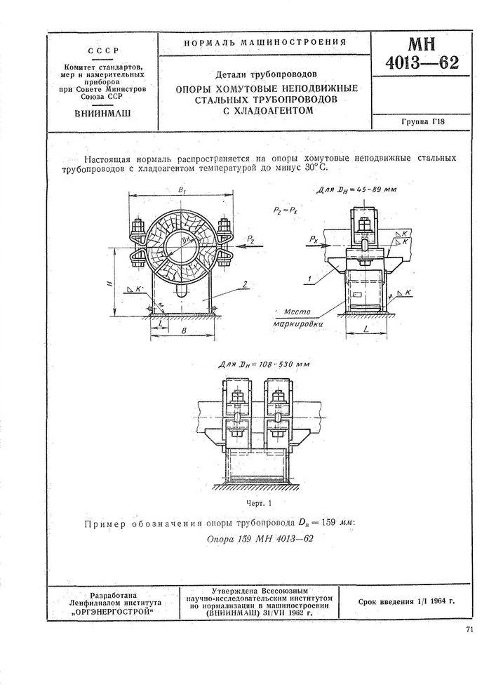 МН 4013-62 Опоры хомутовые неподвижные трубопроводов с хладоагентом