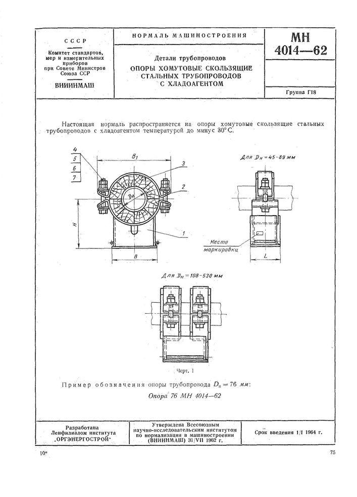 МН 4014-62 Опоры хомутовые скользящие трубопроводов с хладоагентом