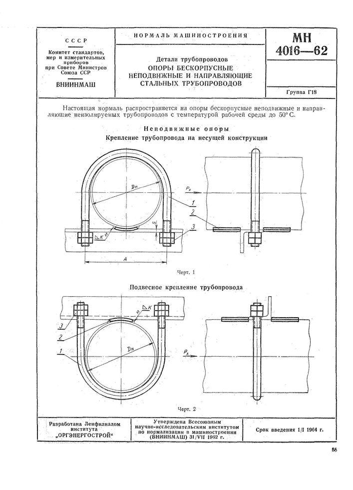 МН 4016-62 Опоры бескорпусные неподвижные и направляющие