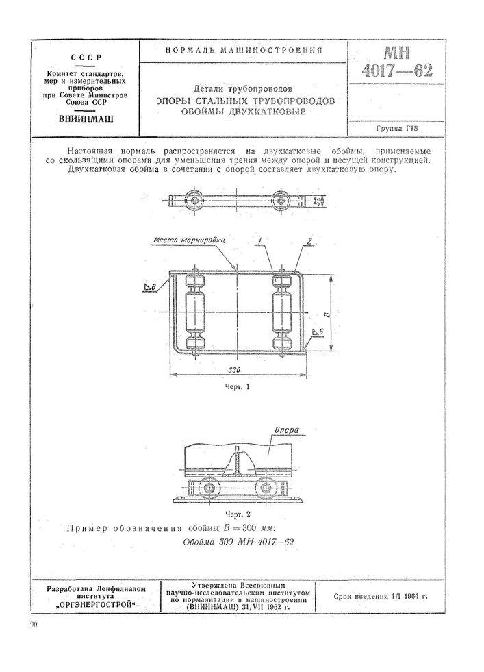 МН 4017-62 Обоймы двухкатковые