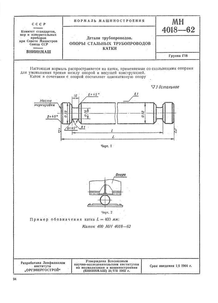 МН 4018-62 Катки