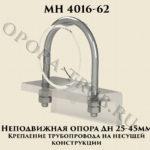 Неподвижная опора Дн 25 - 45 мм МН 4016-62