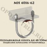 Неподвижная опора Дн 48 - 530 мм МН 4016-62
