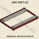 Обойма двухкатковая МН 4017-62