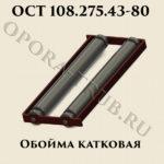 Обойма катковая ОСТ 108.275.43-80