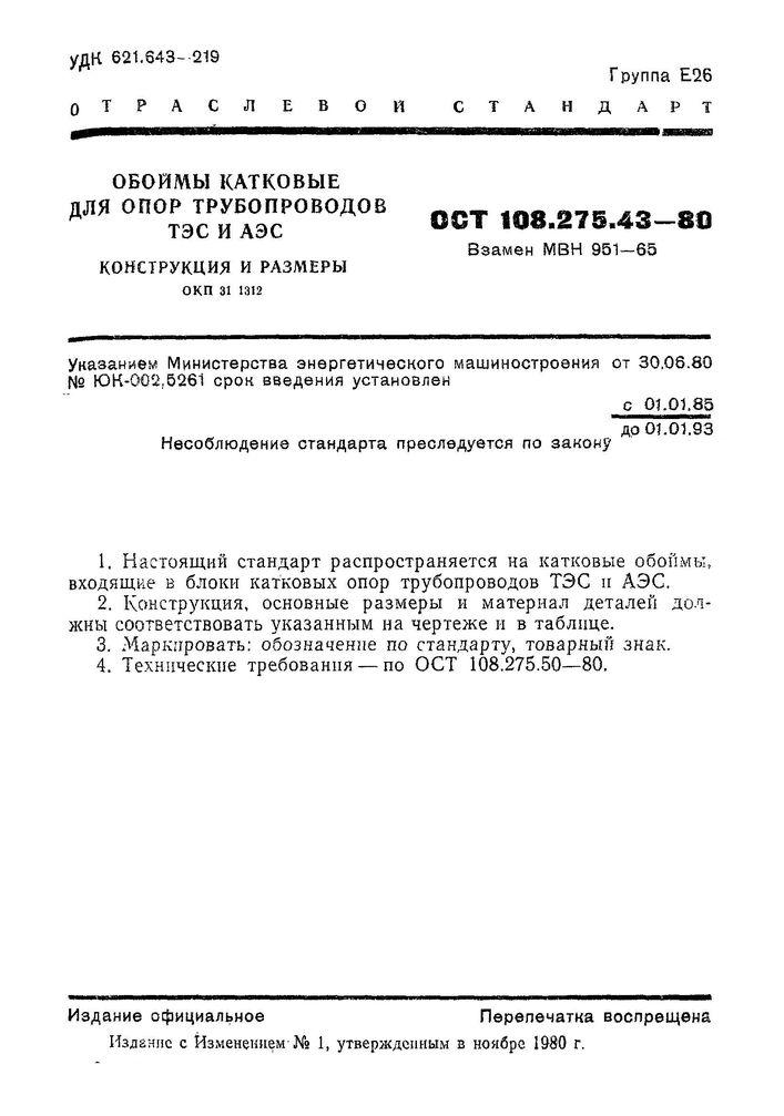 Обоймы катковые ОСТ 108.275.43-80 стр.1