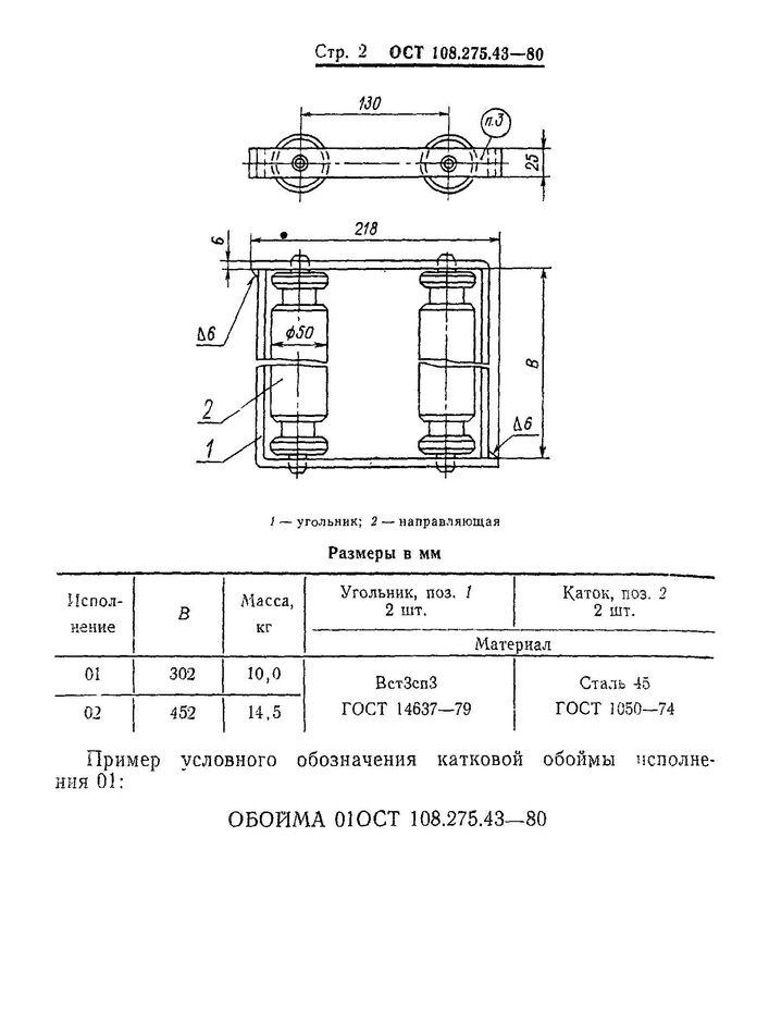 Обоймы катковые ОСТ 108.275.43-80 стр.2