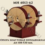 Опора хомутовая неподвижная Дн 108 - 530 мм МН 4013-62