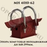Опора хомутовая неподвижная Дн 168 - 299 мм МН 4010-62