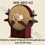 Опора хомутовая неподвижная Дн 45 - 89 мм МН 4013-62