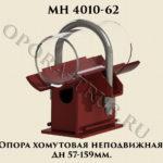 Опора хомутовая неподвижная Дн 57 - 159 мм МН 4010-62