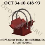 Опора хомутовая неподвижная Дн 219 - 820 мм ОСТ 34-10-618-93