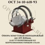 Опора хомутовая неподвижная Дн 219 - 820 мм для трубопроводов из корозионностойкой стали ОСТ 34-10-618-93