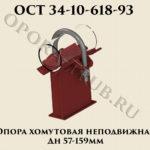 Опора хомутовая неподвижная Дн 57 - 159 мм ОСТ 34-10-618-93