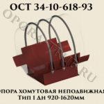 Опора хомутовая неподвижная Дн 920 - 1620 мм Тип 1 ОСТ 34-10-618-93