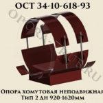 Опора хомутовая неподвижная Дн 920 - 1620 мм Тип 2 ОСТ 34-10-618-93