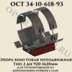 Опора хомутовая неподвижная Дн 920 - 1620 мм Тип 2 для трубопроводов из корозионностойкой стали ОСТ 34-10-618-93