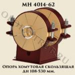 Опора хомутовая скользящая Дн 108 - 530 мм МН 4014-62