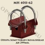 Опора хомутовая скользящая Дн 299 мм МН 4011-62