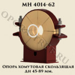 Опора хомутовая скользящая Дн 45 - 89 мм МН 4014-62