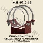 Опора хомутовая скользящая удлиненная Дн 325 - 630 мм МН 4012-62
