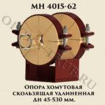 Опора хомутовая скользящая удлиненная Дн 45 - 530 мм МН 4015-62