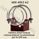 Опора хомутовая скользящая удлиненная Дн 76 - 299 мм МН 4012-62