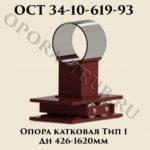 Опора катковая Тип 1 Дн 426 - 1620 мм ОСТ 34-10-619-93