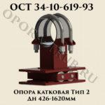 Опора катковая Тип 2 Дн 426 - 1620 мм ОСТ 34-10-619-93