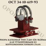 Опора катковая Тип 2 Дн 426 - 1620 мм для трубопроводов из корозионностойкой стали ОСТ 34-10-619-93