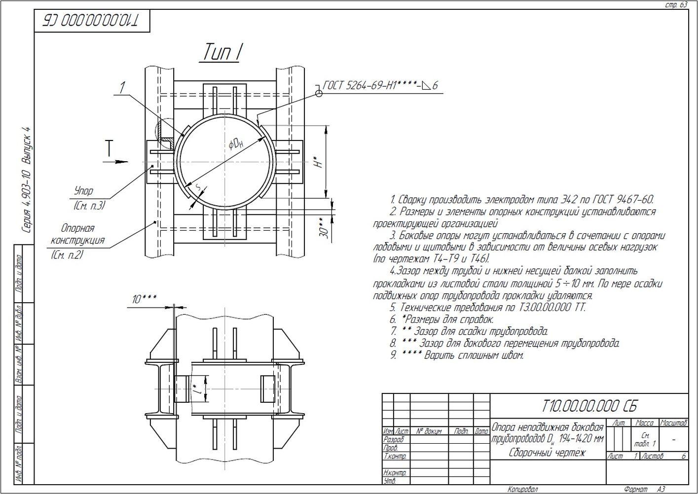 Опора неподвижная боковая Т10 серия 4.903-10 вып.4 стр.1