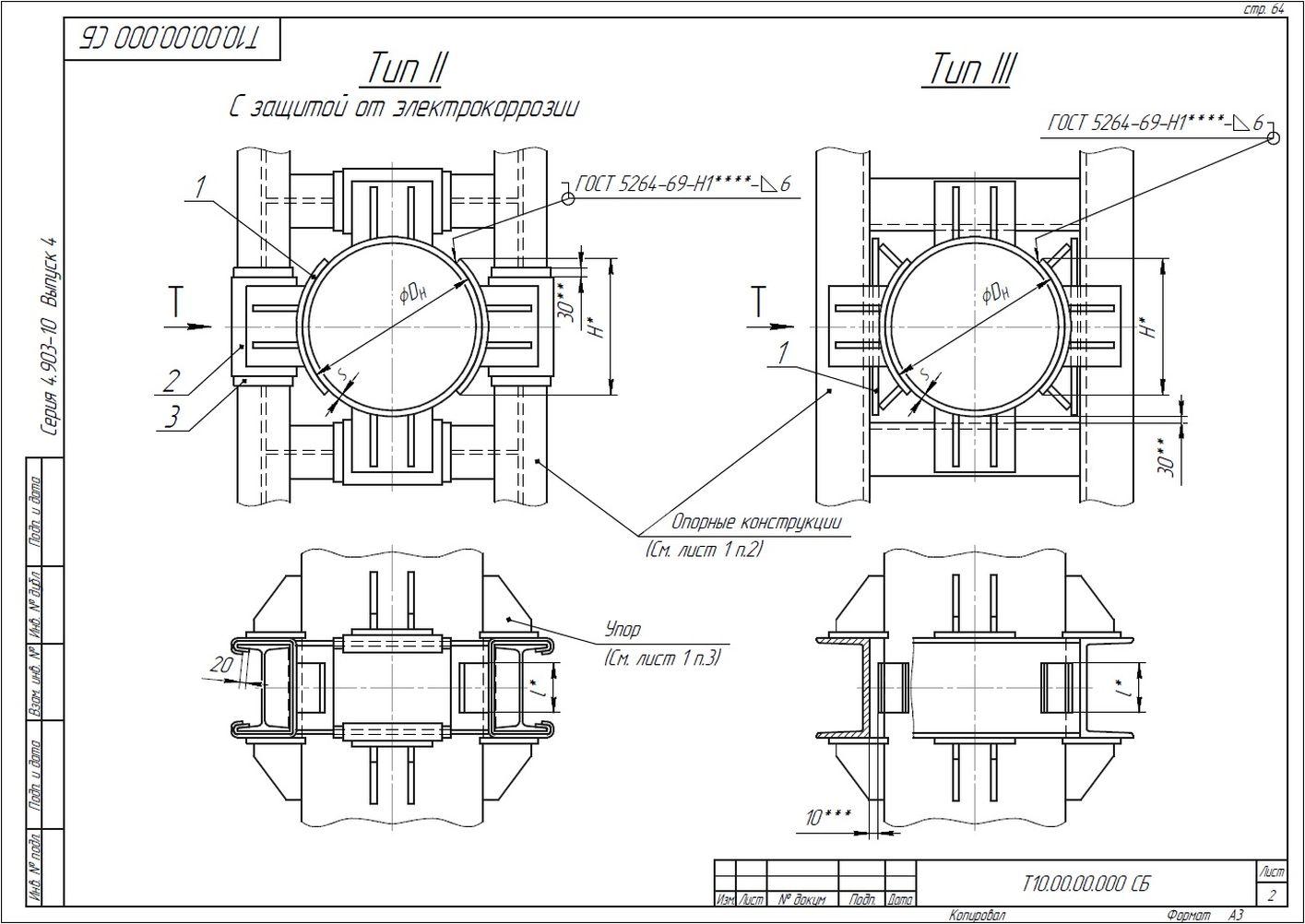 Опора неподвижная боковая Т10 серия 4.903-10 вып.4 стр.2