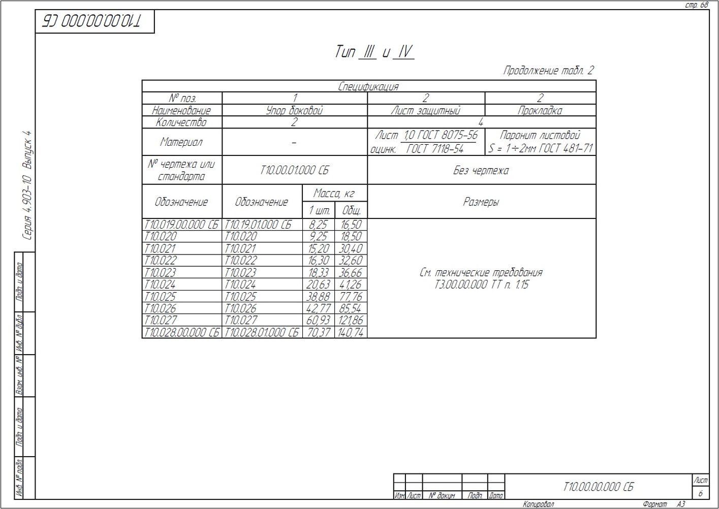 Опора неподвижная боковая Т10 серия 4.903-10 вып.4 стр.6