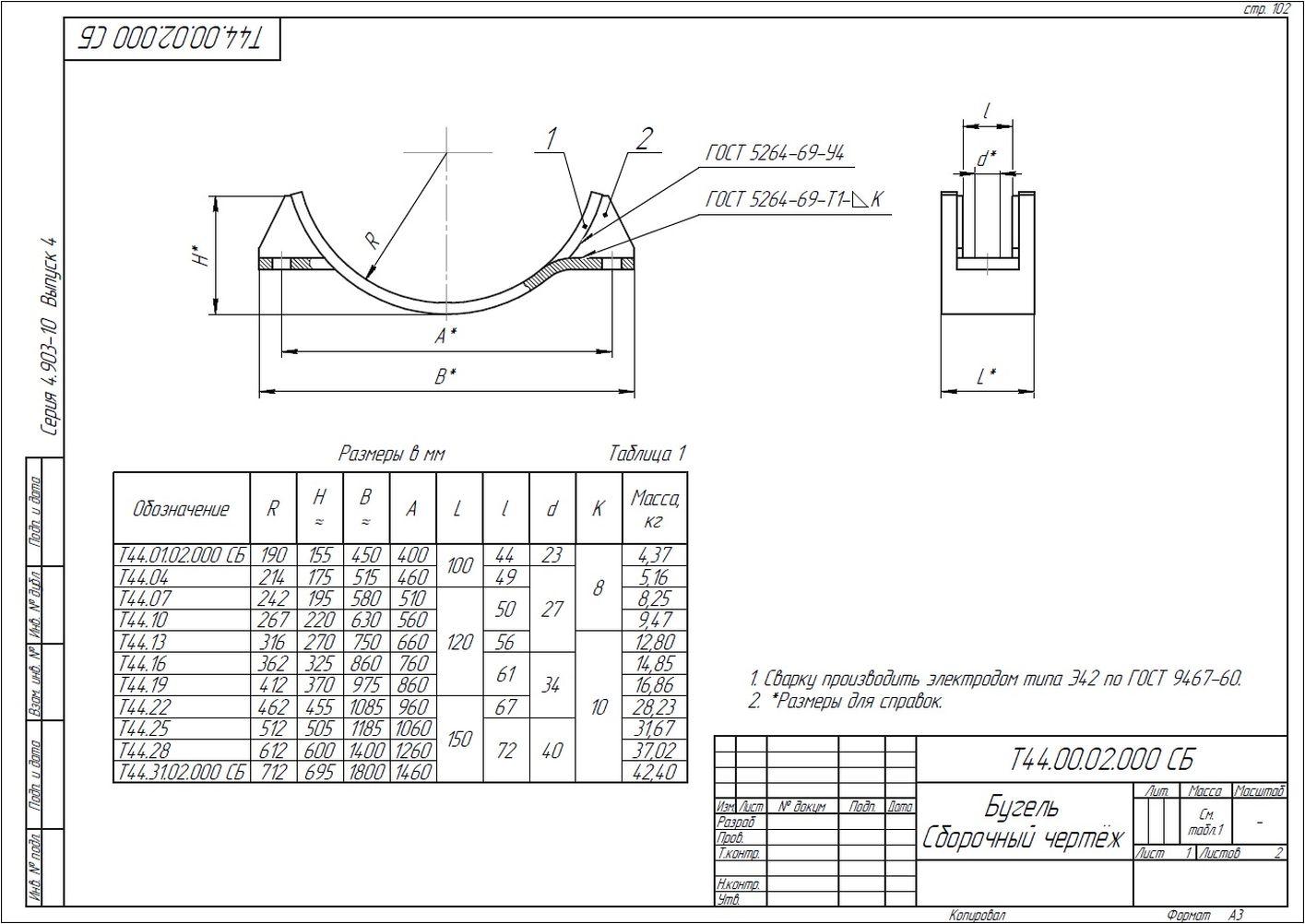 Опора неподвижная бугельная Т44 серия 4.903-10 вып.4 стр.5