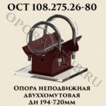 Опора неподвижная двуххомутовая Дн 194-720 мм ОСТ 108.275.26-80
