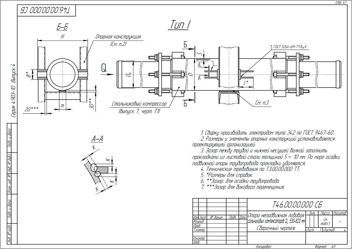 Опора неподвижная лобовая Т46 серия 4.903-10 вып.4 стр.1