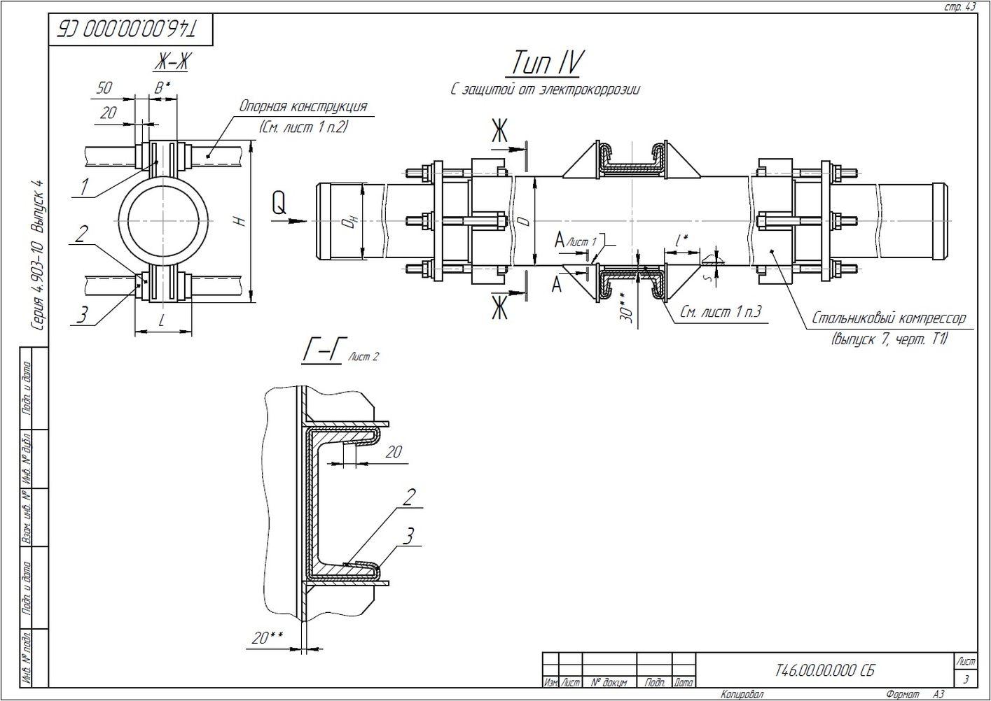 Опора неподвижная лобовая Т46 серия 4.903-10 вып.4 стр.3