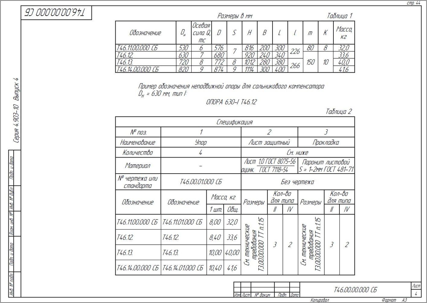 Опора неподвижная лобовая Т46 серия 4.903-10 вып.4 стр.4