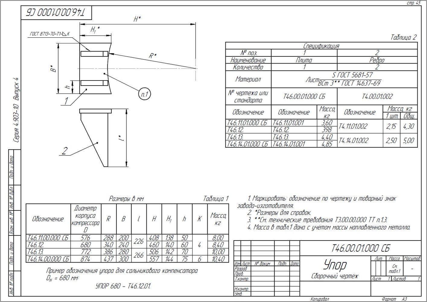 Опора неподвижная лобовая Т46 серия 4.903-10 вып.4 стр.5