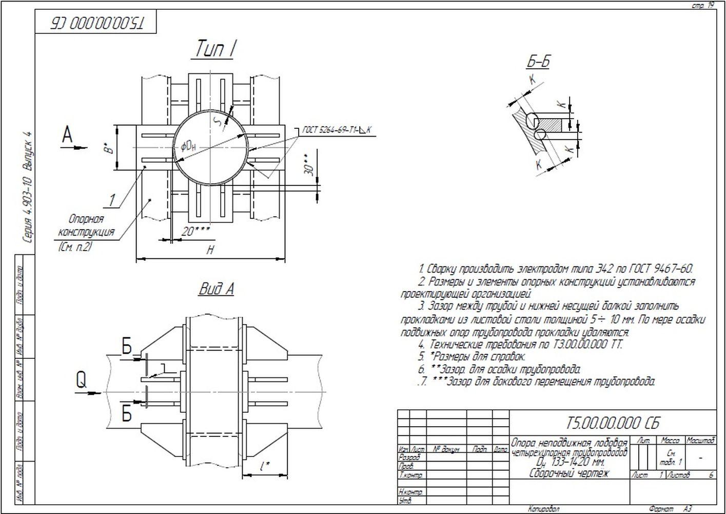 Опора неподвижная лобовая четырехупорная Т5 серия 4.903-10 вып.4 стр.1