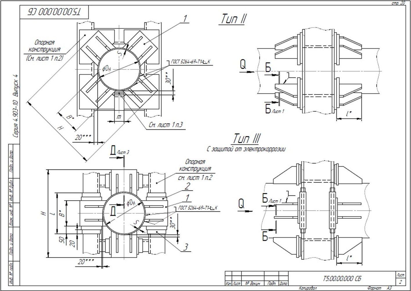 Опора неподвижная лобовая четырехупорная Т5 серия 4.903-10 вып.4 стр.2