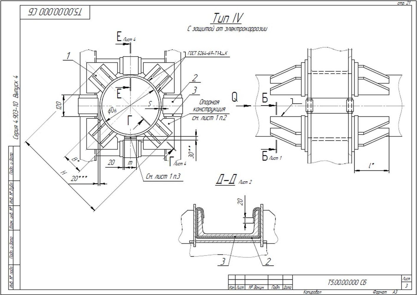 Опора неподвижная лобовая четырехупорная Т5 серия 4.903-10 вып.4 стр.3