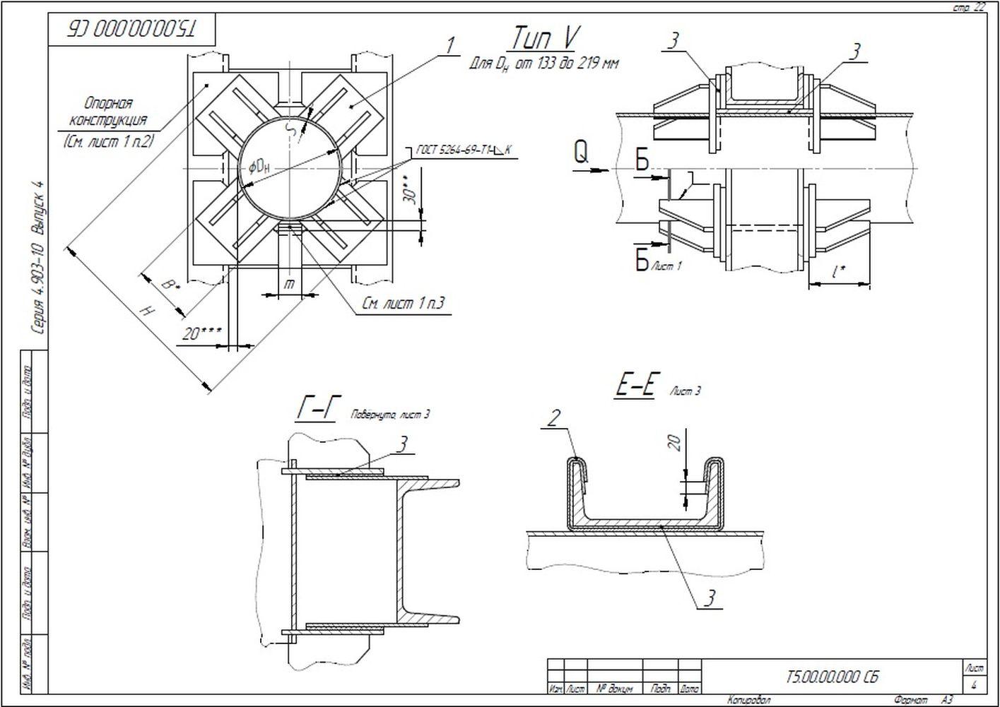 Опора неподвижная лобовая четырехупорная Т5 серия 4.903-10 вып.4 стр.4