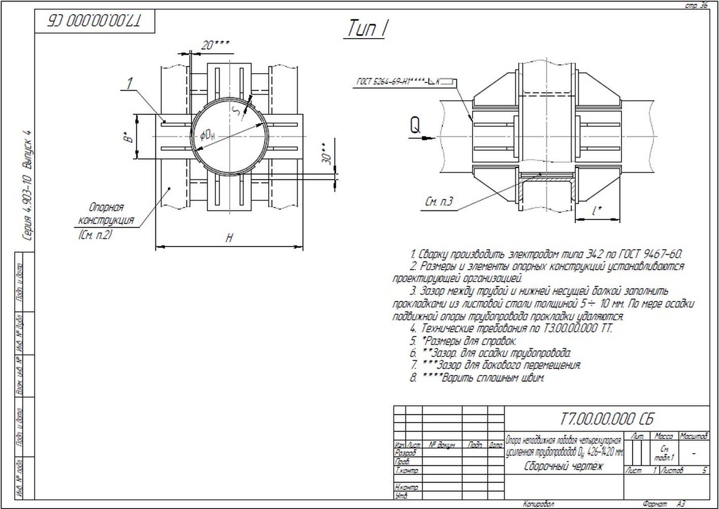 Опора неподвижная лобовая четырехупорная усиленная Т7 серия 4.903-10 вып.4 стр.1