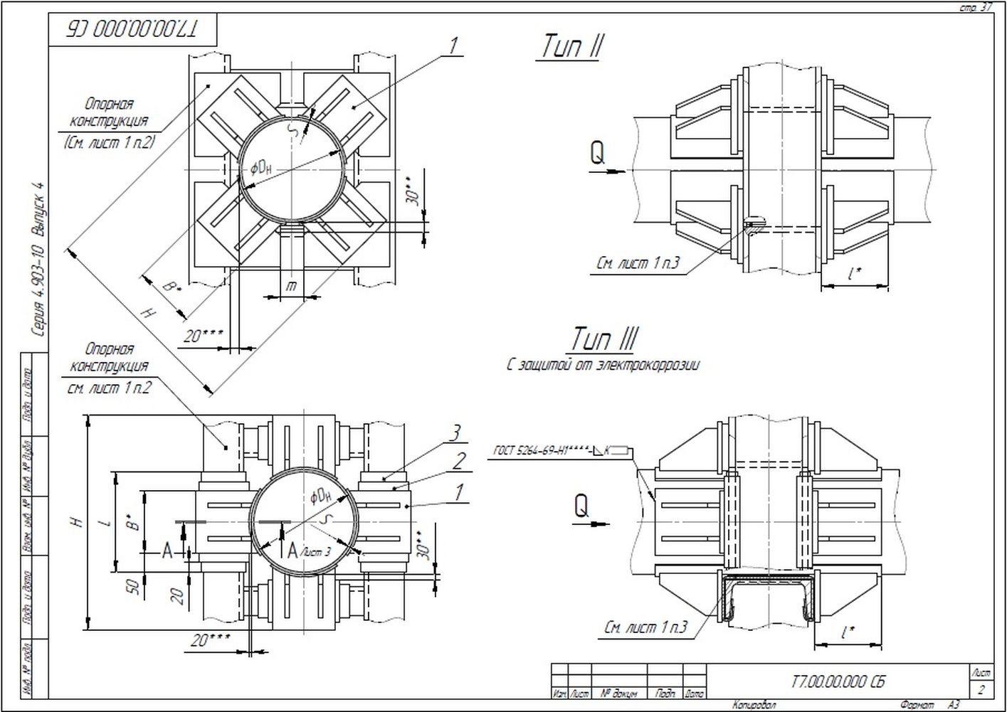 Опора неподвижная лобовая четырехупорная усиленная Т7 серия 4.903-10 вып.4 стр.2