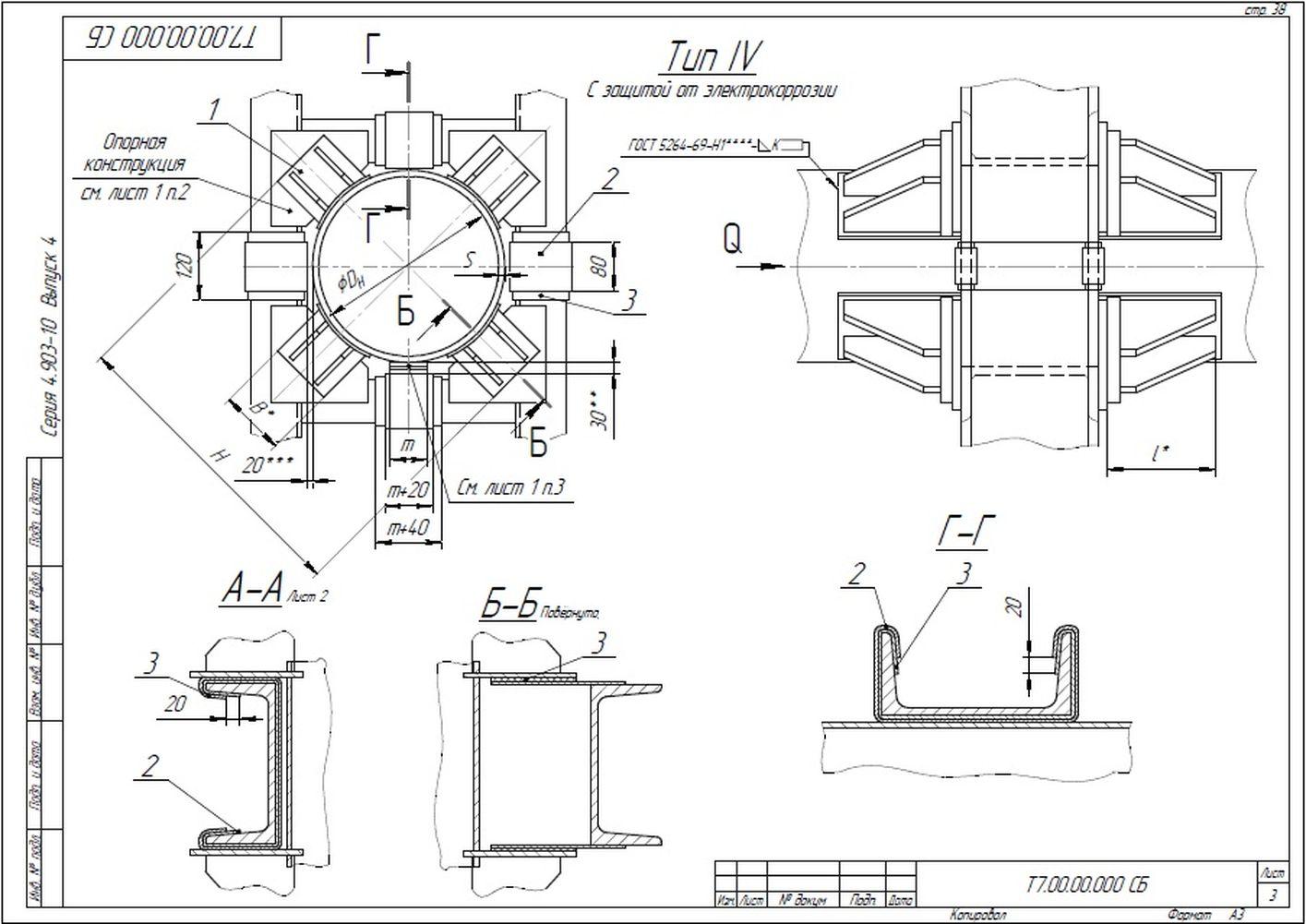 Опора неподвижная лобовая четырехупорная усиленная Т7 серия 4.903-10 вып.4 стр.3