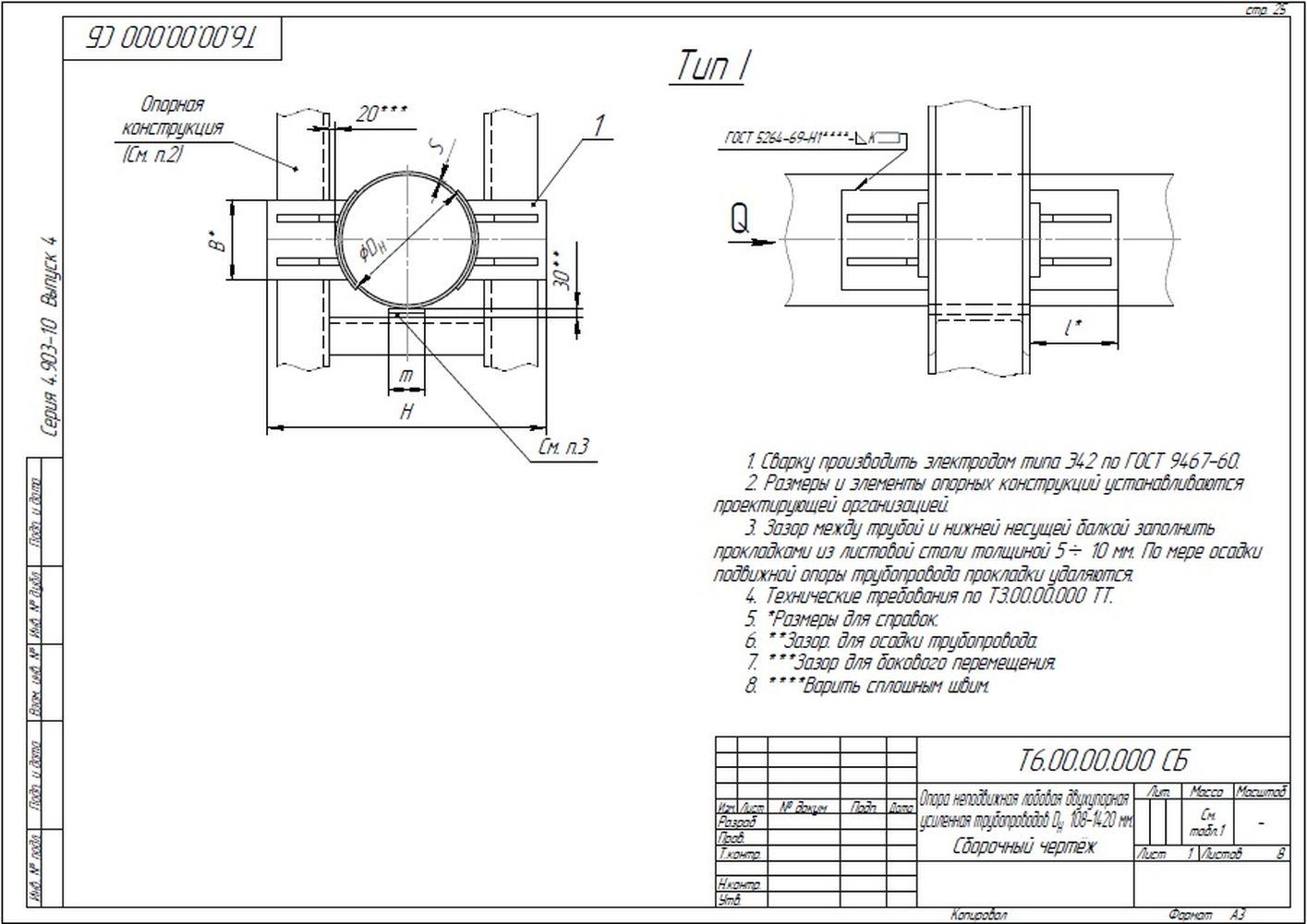 Опора неподвижная лобовая двухупорная усиленная Т6 серия 4.903-10 вып.4 стр.1