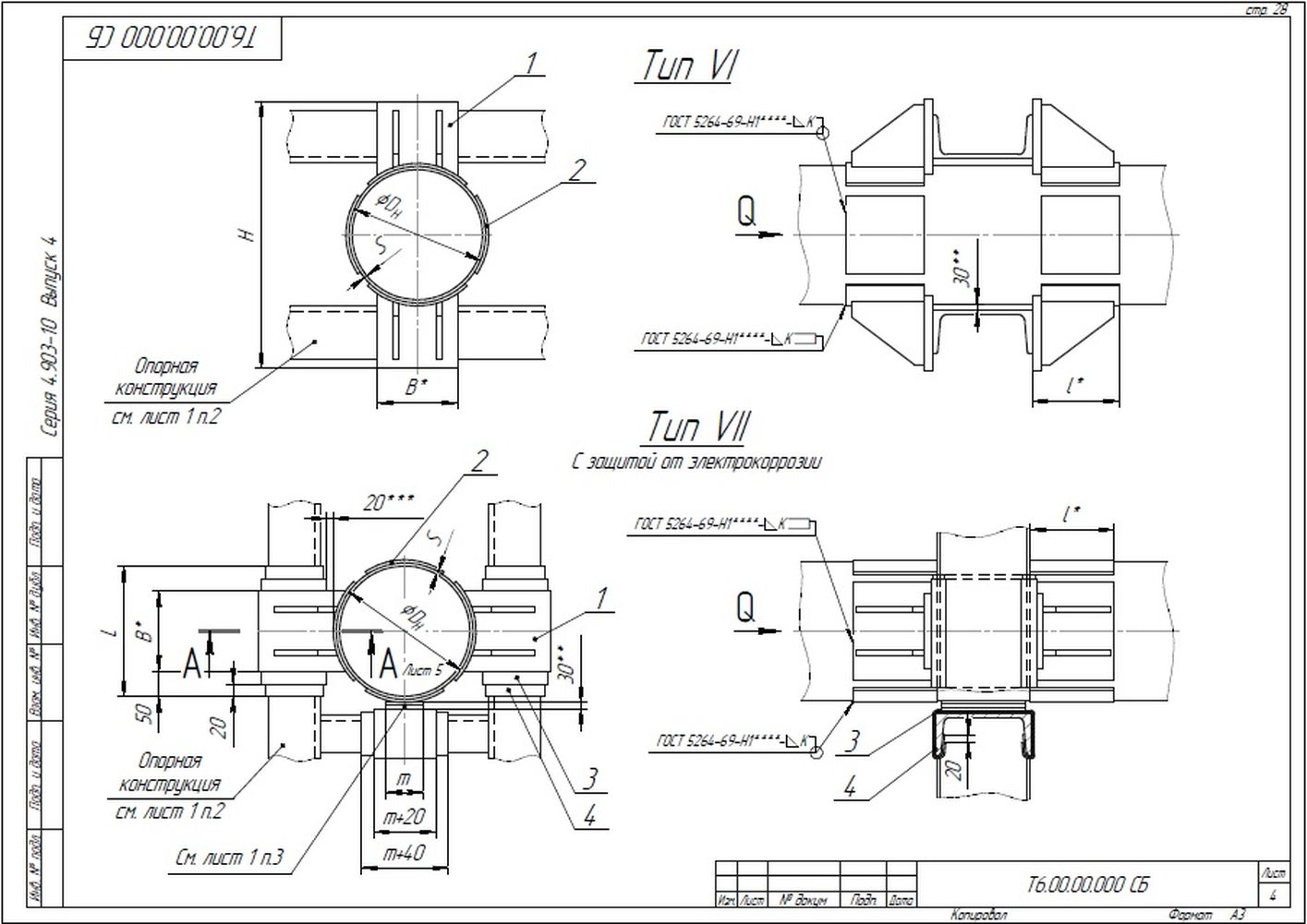 Опора неподвижная лобовая двухупорная усиленная Т6 серия 4.903-10 вып.4 стр.4